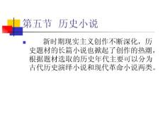 中国当代文学新编-第11章-历史小说-2电子课件