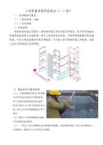 混凝土及其相关工程质量典..