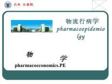 药物流行病学 药物经济学
