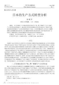 00721-日本的生产方式转型分析