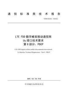 LTE specification