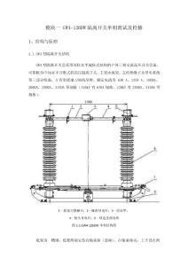 ??橐?GW4-126DW隔离开关单相调试及检修