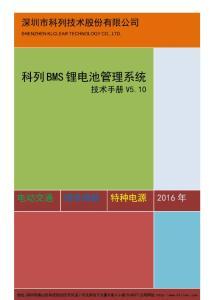 科列技术BMS技术手册V5.10-20160328