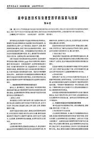 论文,高中信息技术有效课堂..