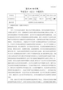 车辆工程毕业设计(论文)开题报告-解放CA1140重型货车万向传动装置设计.doc