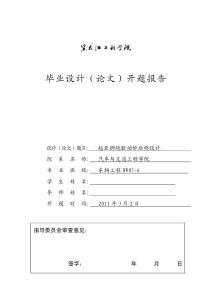 车辆工程毕业设计(论文)开题报告-起亚狮跑驱动桥后桥设计.doc