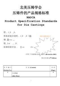 NADCA 北美压铸学会压铸件的产品规格标准 中文版.doc