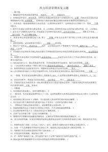 北邮-西方经济学期末复习题(含答案)