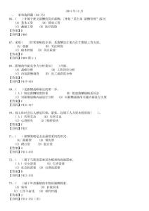 一级人力资源历年《薪酬管理》模块真题(2010.5-2014.11)