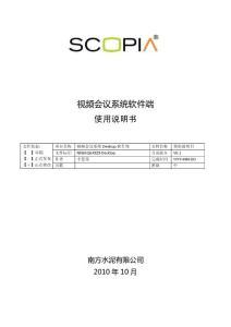 SCOPIA视频会议系统软件产品使用说明书