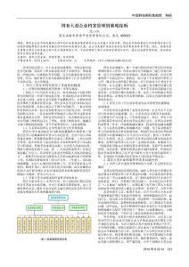国有大型企业档案管理的策..