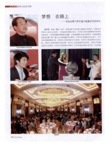 梦想 在路上——洪旭品牌15周年盛大晚宴在丹阳举办