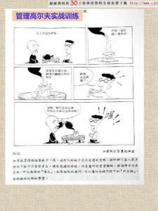 【管理精品】管理高尔夫实战训练