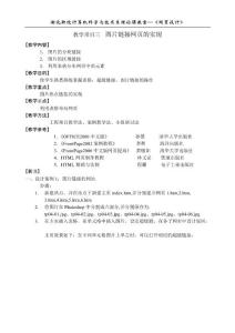 网页设计 (2)