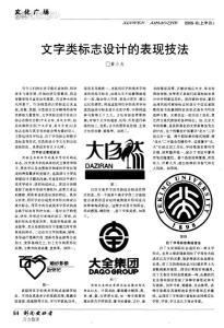 文字类标志设计的表现技法