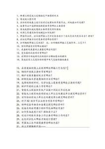 16一建机电实务江汉42问(文字版)