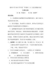 浙江省温州中学2017届高三11月选考模拟考试生物试题及答案