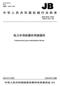 JB-T 5843-2005 电力半导体器件用接插件.pdf.pdf