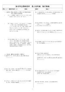 台北市立阳明高中
