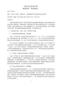 台北市立教育大学 通识教育读者摘要