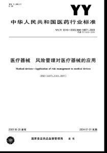 YY-T 0316-2003 医疗器械 风险管理对医疗器械的应用.pdf.pdf