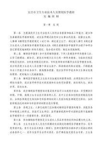 宜昌市卫生专业技术人员继续医学教育实施细则
