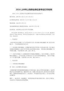 2016上半年上海事业单位准考证打印时间