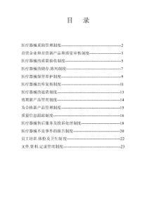 ○医疗器械质量管理制度(定稿)