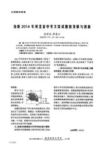 浅析2014年河北省中考文综试题的发展与创新