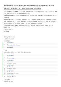 Python語法小記