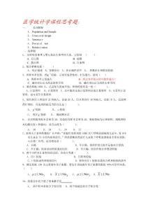 医学统计学课程思考题.doc