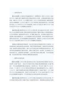 2011年重庆十大典型案例