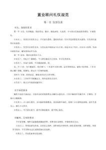 房地产基础教程-3.置业顾问礼仪规范