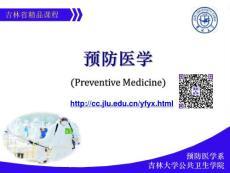 流行病預防學-預防-第一篇第三章第一節(人類營養需要與能量平衡)(上)