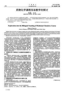 药物化学课程双语教学的探讨