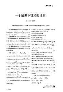一个猜测不等式的证明
