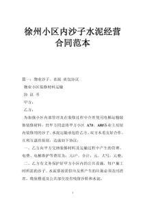 徐州小区内沙子水泥经营合同范本