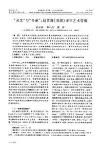 """""""灵芝""""与""""奇葩""""赵萝蕤《荒原》译本艺术管窥"""