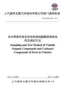 BT-SGMWJ 0835-2013车内零部件挥发性有机物和醛酮类物质采样及测试方法