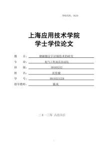 毕业论文-印刷体汉字识别技术的研究22400