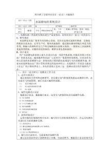 水泥磨电控系统毕业设计(开题报告)