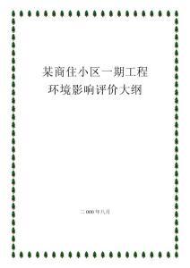 漳州市某小區工程環境影響報告書