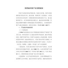 陕西省环保产业发展规划