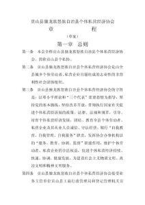 贡山县个私协章程