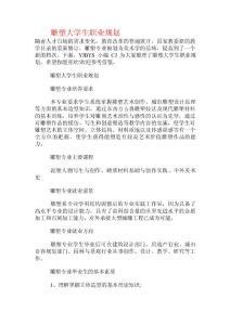 雕塑大学生职业规划.doc