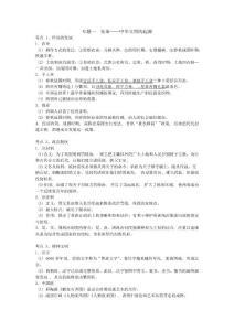 中国古代史专题复习(必修一至三)