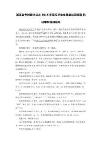 浙江省考時政熱點之2015年高校畢業生就業狀況調查 科研單位起薪最高