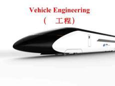 华东交通大学车辆工程-货车转向架(最终版)