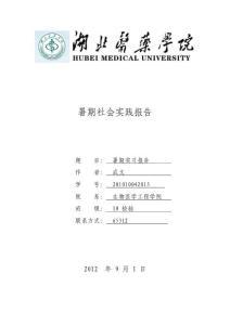 生物医学暑期社会实践报告