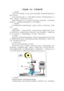二氧化碳气体保护焊培训课件